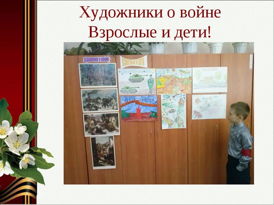 Художники о войне Взрослые и дети!