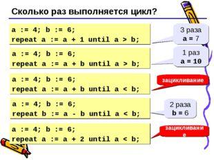 Сколько раз выполняется цикл? a := 4; b := 6; repeat a := a + 1 until a > b;