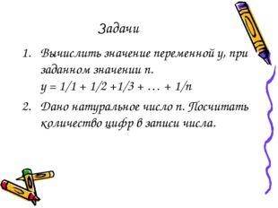 Задачи Вычислить значение переменной у, при заданном значении n. y = 1/1 + 1/