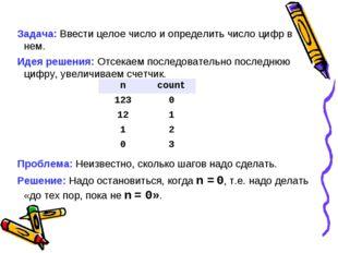 Задача: Ввести целое число и определить число цифр в нем. Идея решения: Отсек