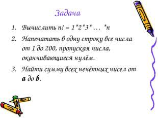 Задача Вычислить n! = 1*2*3* … *n Напечатать в одну строку все числа от 1 до