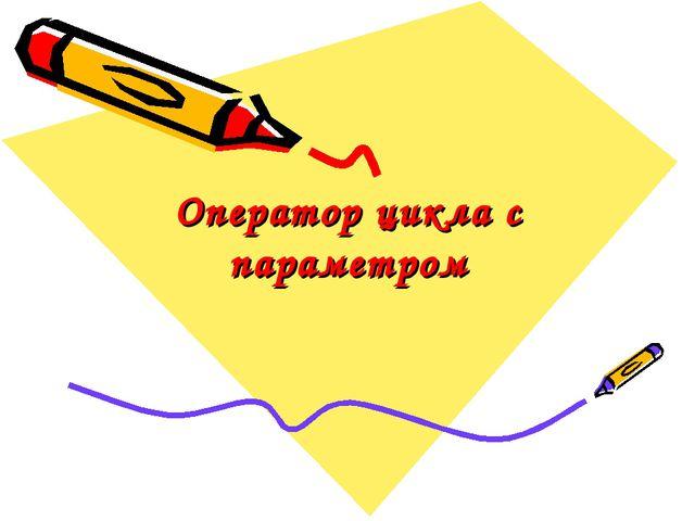 Оператор цикла с параметром