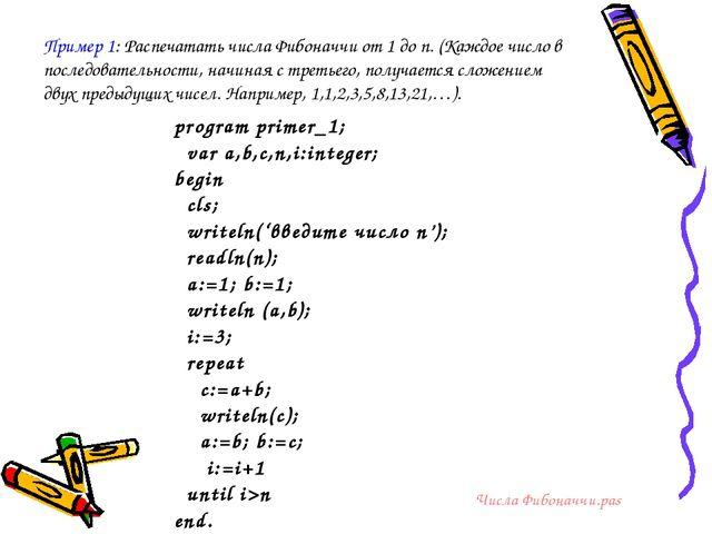 Пример 1: Распечатать числа Фибоначчи от 1 до n. (Каждое число в последовател...