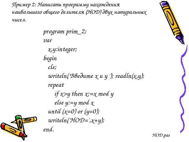 Пример 2: Написать программу нахождения наибольшего общего делителя (НОД) дву...