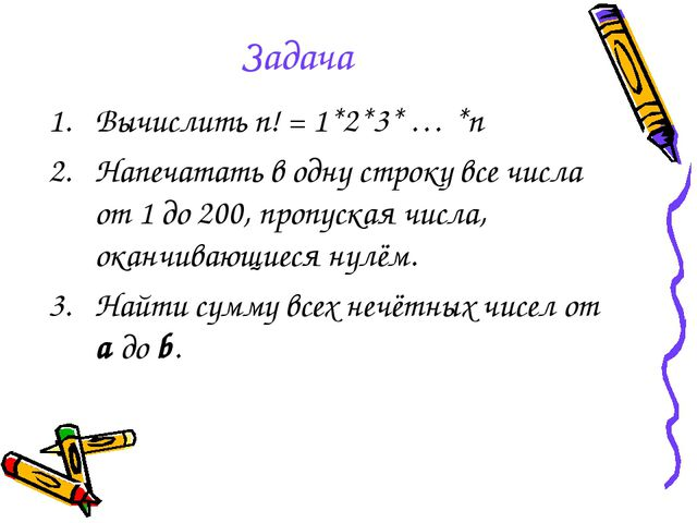Задача Вычислить n! = 1*2*3* … *n Напечатать в одну строку все числа от 1 до...