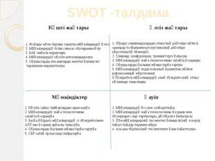 SWOT -талдама Күшті жақтары Әлсіз жақтары Мүмкіндіктер Қауіп 1. Жоғары және б
