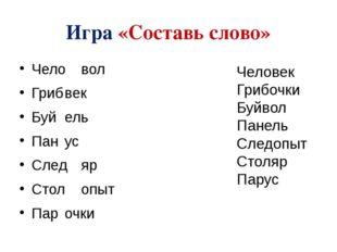 Игра «Составь слово» Человол Грибвек Буйель Панус Следяр Столопыт