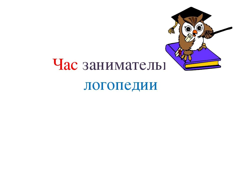 Час занимательной логопедии