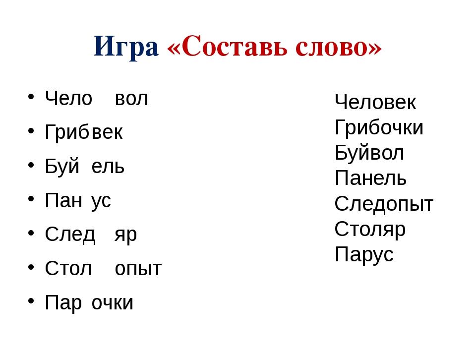 Игра «Составь слово» Человол Грибвек Буйель Панус Следяр Столопыт...