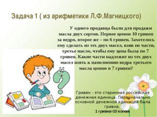 Задача 1 ( из арифметики Л.Ф.Магницкого) У одного продавца были для продажи м