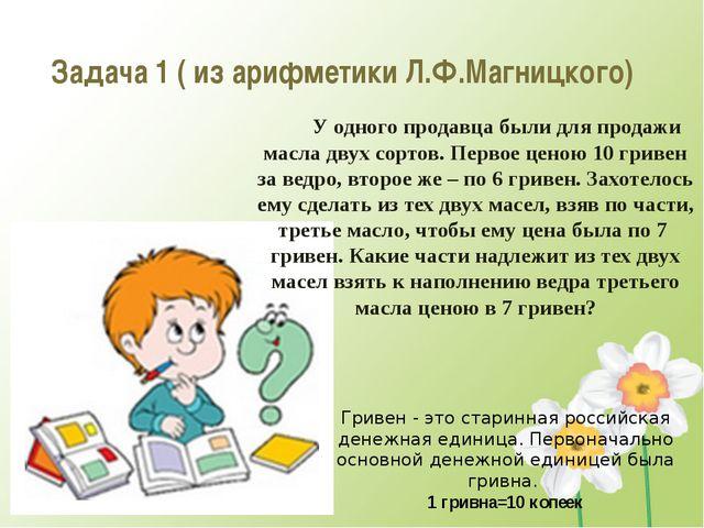 Задача 1 ( из арифметики Л.Ф.Магницкого) У одного продавца были для продажи м...