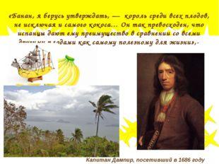 «Банан, я берусь утверждать,— король среди всех плодов, не исключая и самого