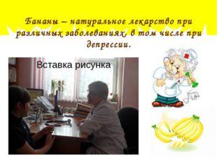 Бананы – натуральное лекарство при различных заболеваниях, в том числе при д