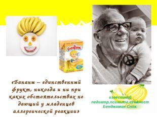 «Бананы – единственный фрукт, никогда и ни при каких обстоятельствах не дающи