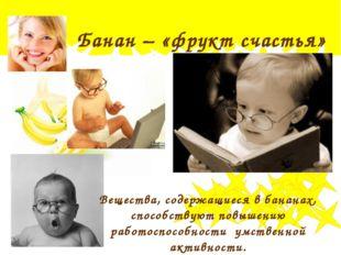 Банан – «фрукт счастья» Вещества, содержащиеся в бананах, способствуют повыше
