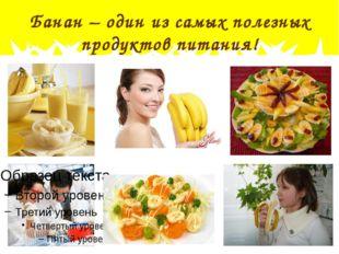 Банан – один из самых полезных продуктов питания!