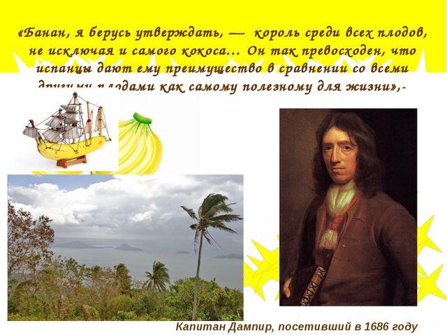 «Банан, я берусь утверждать,— король среди всех плодов, не исключая и самого...
