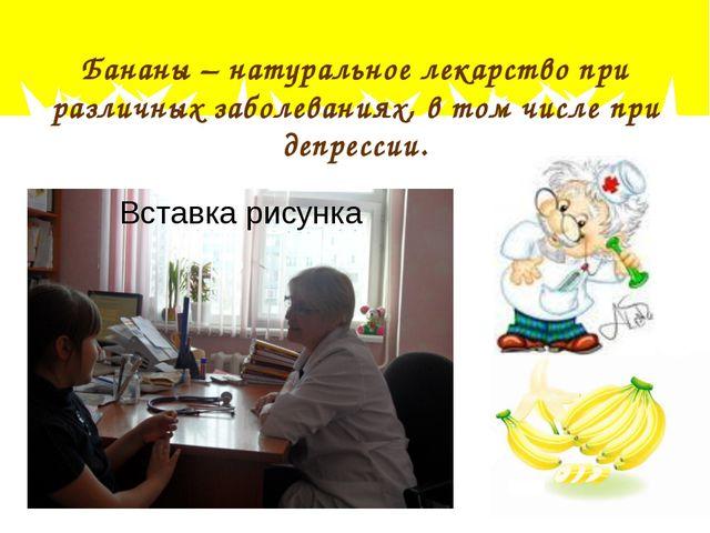 Бананы – натуральное лекарство при различных заболеваниях, в том числе при д...