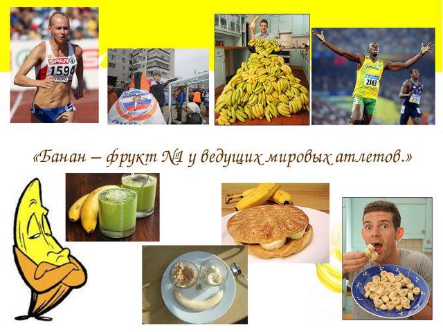 «Банан – фрукт №1 у ведущих мировых атлетов.»