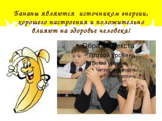 Бананы являются источником энергии, хорошего настроения и положительно влияют...