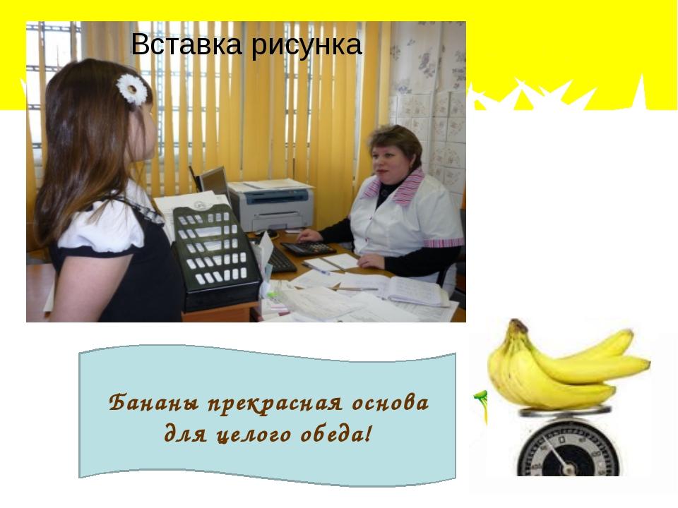 Бананы прекрасная основа для целого обеда!