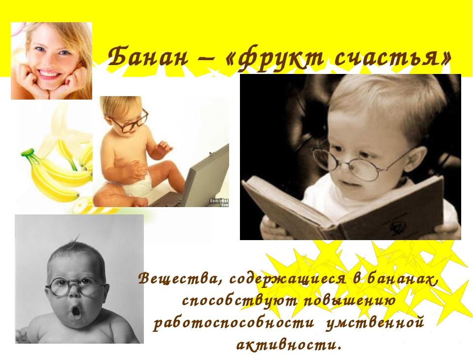 Банан – «фрукт счастья» Вещества, содержащиеся в бананах, способствуют повыше...