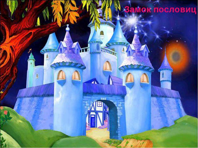 Замок пословиц