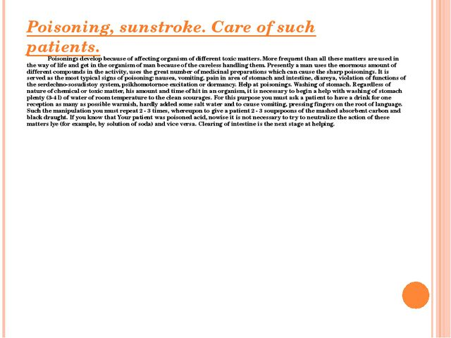 Poisoning, sunstroke. Care of such patients. Poisonings develop because of af...