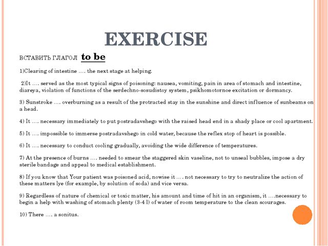 EXERCISE ВСТАВИТЬ ГЛАГОЛ to be 1)Clearing of intestine …. the next stage at...