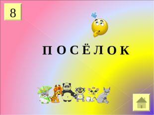 8 П О К О С Ё Л