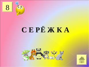 8 С Е Р К А Ё Ж