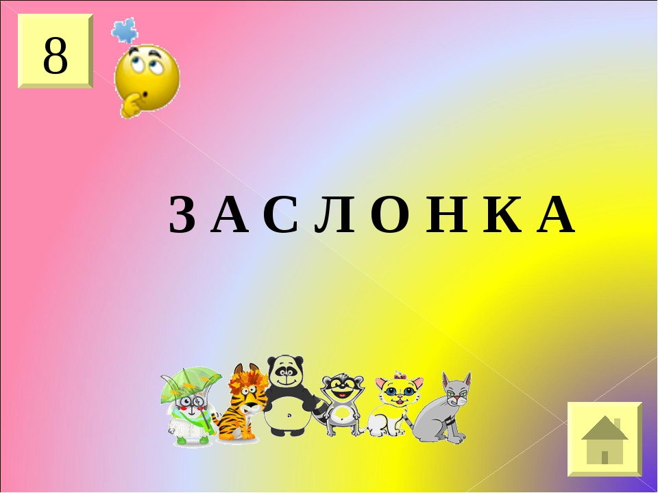 8 З А К А С Л О Н