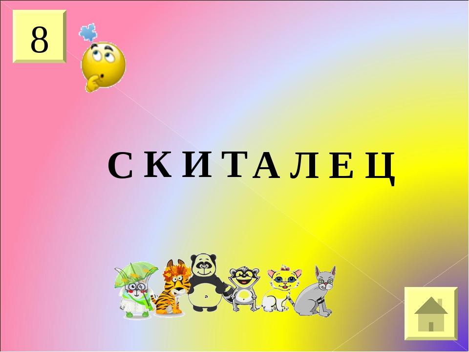 8 С А Л Е Ц К И Т