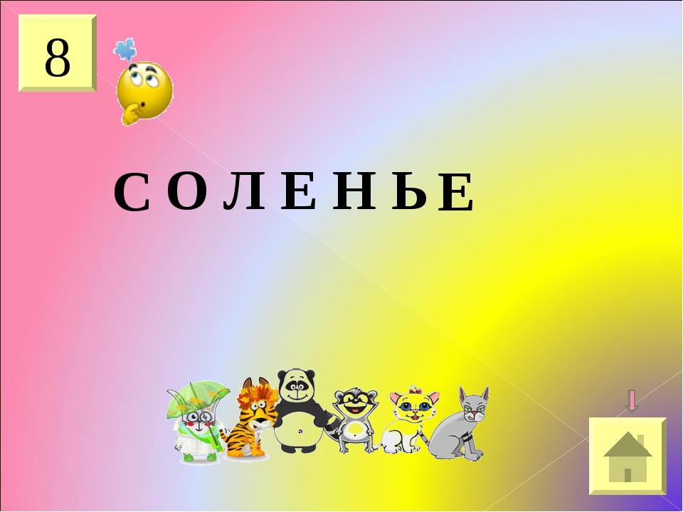 8 С Е О Л Е Н Ь