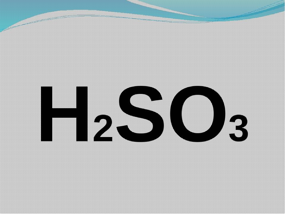 H2SO3