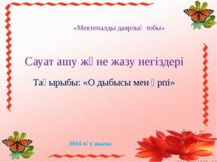 Айтиев бастауыш мектебі «Мектепалды даярлық тобы» «Мектепалды даярлық тобы» С