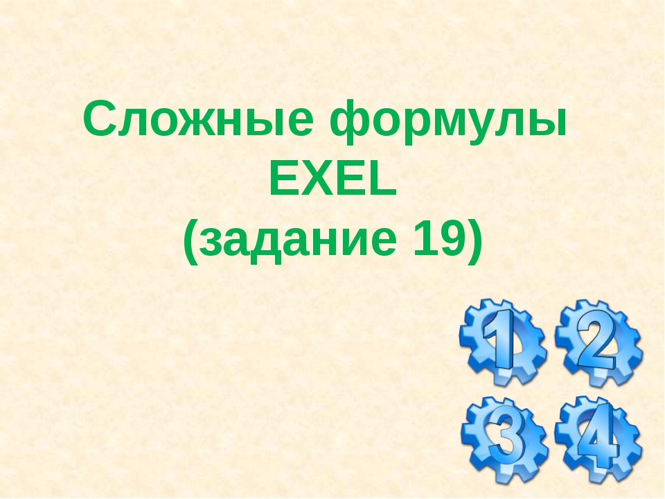 Сложные формулы EXEL (задание 19)