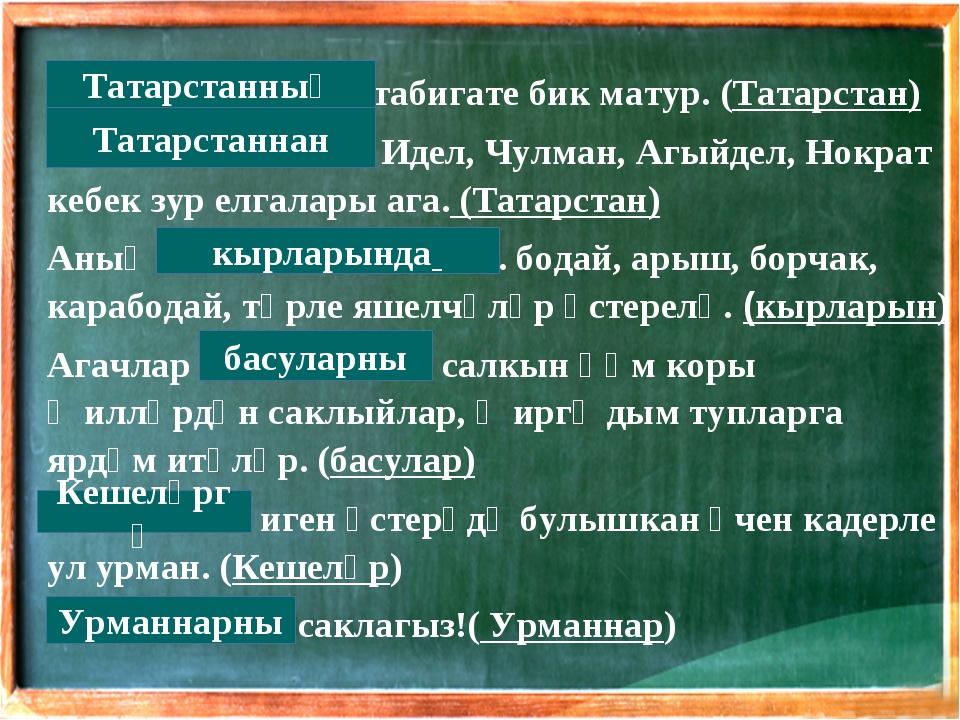 .................................. табигате бик матур. (Татарстан) .............