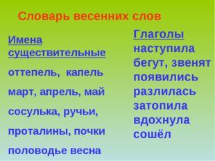 Словарь весенних слов Имена существительные оттепель, капель март, апрель, ма