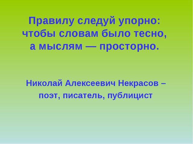 Правилу следуй упорно: чтобы словам было тесно, а мыслям — просторно. Никола...