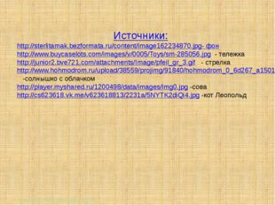 Источники: http://sterlitamak.bezformata.ru/content/image162234870.jpg- фон h