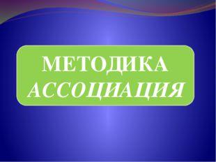 МЕТОДИКА АССОЦИАЦИЯ