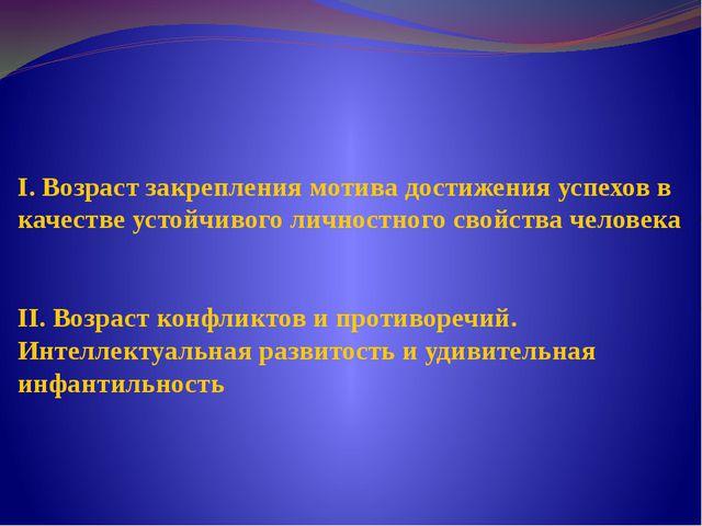 I. Возраст закрепления мотива достижения успехов в качестве устойчивого лично...