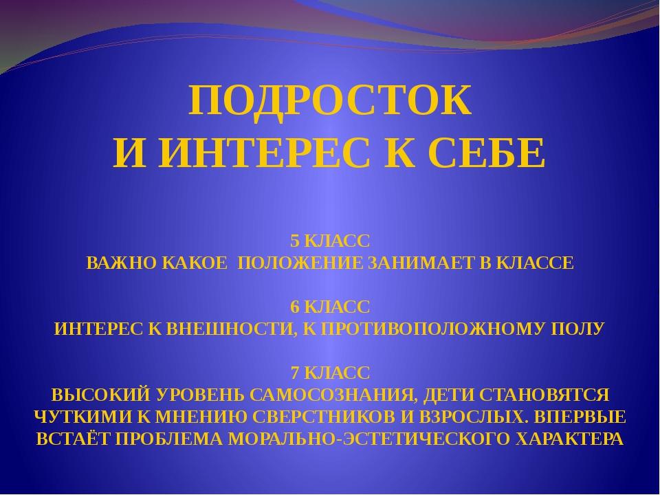 ПОДРОСТОК И ИНТЕРЕС К СЕБЕ 5 КЛАСС ВАЖНО КАКОЕ ПОЛОЖЕНИЕ ЗАНИМАЕТ В КЛАССЕ 6...