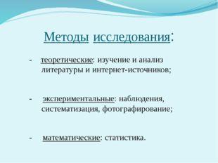 Методы исследования: - теоретические: изучение и анализ литературы и интернет