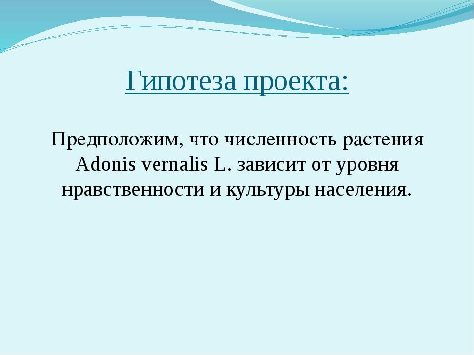 Гипотеза проекта: Предположим, что численность растения Adonis vernalis L. за...