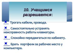 10. Учащимся разрешается: