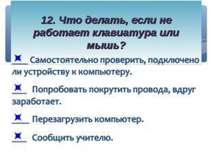 12. Что делать, если не работает клавиатура или мышь?