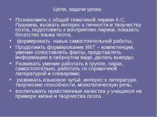 Цели, задачи урока: Познакомить с общей тематикой лирики А.С. Пушкина, вызва