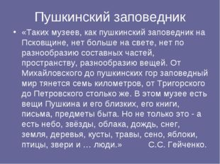 Пушкинский заповедник «Таких музеев, как пушкинский заповедник на Псковщине,
